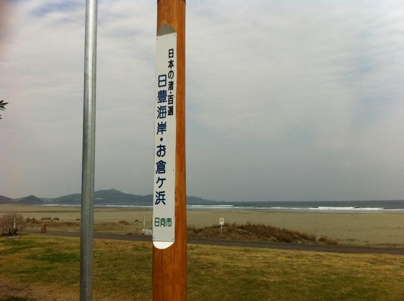 家族旅行   宮崎 海遊び